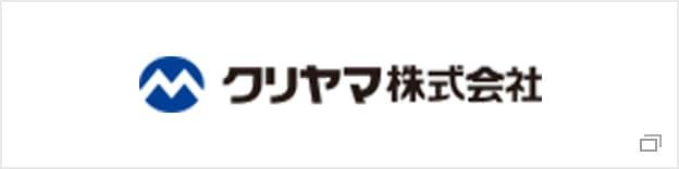 クリヤマ株式会社