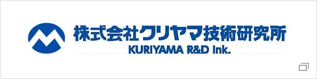 株式会社クリヤマ技術研究所