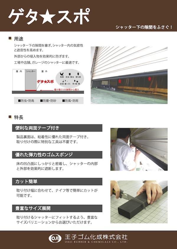 スポンジ製品「ゲタ★スポ」