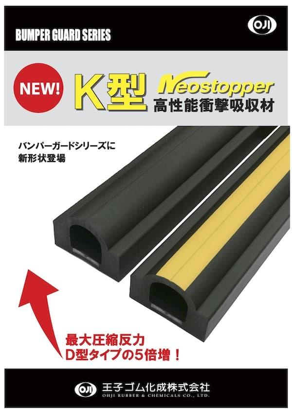 K型ストッパー