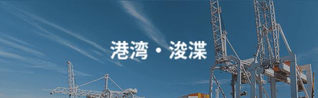 港湾・浚渫