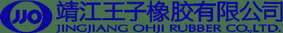 靖江王子橡胶有限公司
